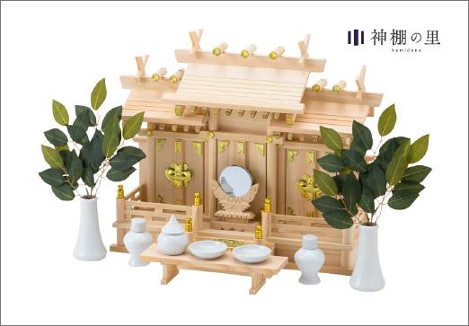 写真:神棚 屋根違い三社 なごみ(小)神棚セット