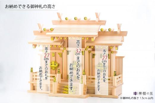 写真:神棚 屋根違い三社 なごみ(小)にお納めできる御神札の高さ