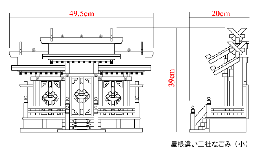 写真:神棚 屋根違い三社 なごみ(小)の寸法