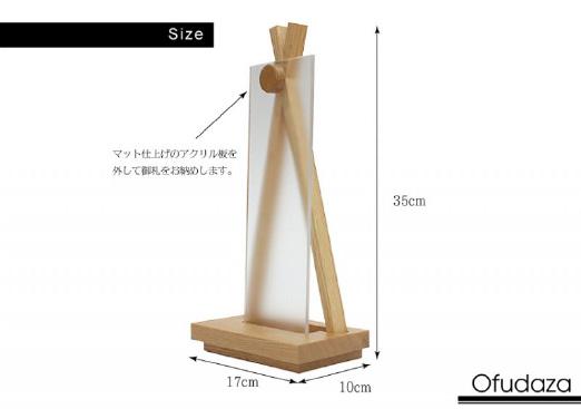 写真:モダン神棚 Ofudaza shiro 御札座のサイズ
