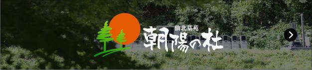 仙北墓苑 朝陽の杜