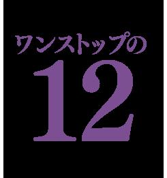 「終活」「葬送」ワンストップの12サービス